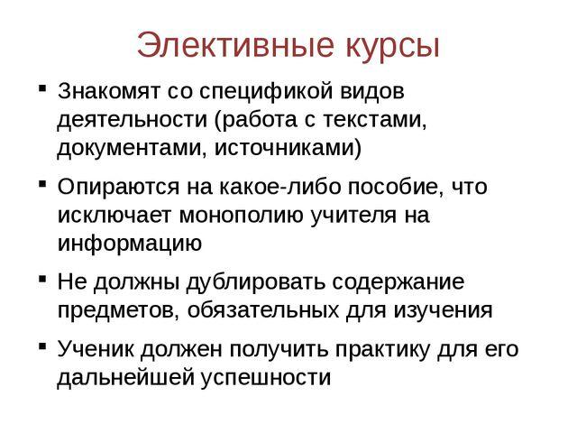 Элективные курсы Знакомят со спецификой видов деятельности (работа с текстами...