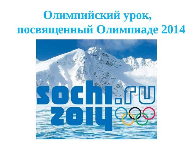 Олимпийский урок, посвященный Олимпиаде 2014