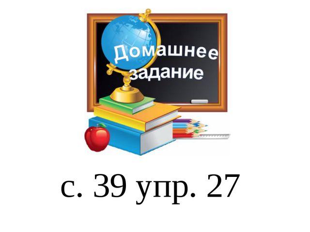 с. 39 упр. 27