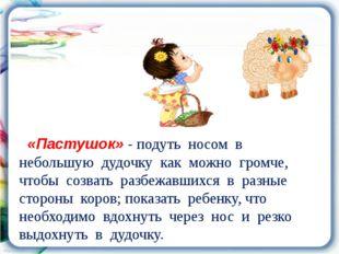 «Пастушок» - подуть носом в небольшую дудочку как можно громче, чтобы созват