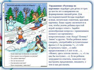 Упражнение «Разговор по картинке»подойдет для деток от трех до шести лет и н