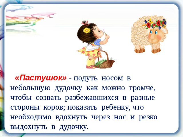 «Пастушок» - подуть носом в небольшую дудочку как можно громче, чтобы созват...