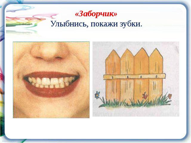 «Заборчик» Улыбнись, покажи зубки.