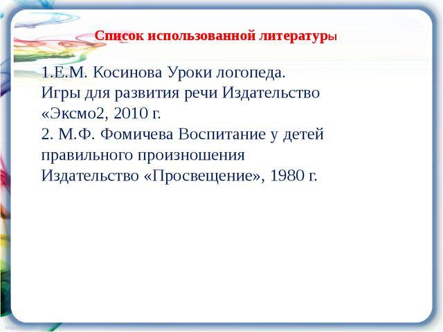 Список использованной литературы 1.Е.М. Косинова Уроки логопеда. Игры для раз...