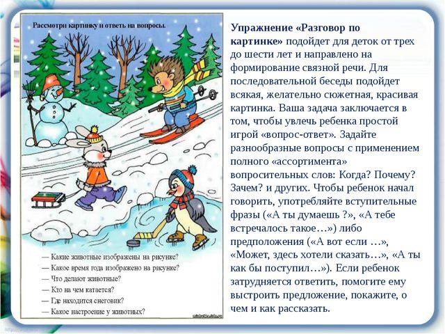 Упражнение «Разговор по картинке»подойдет для деток от трех до шести лет и н...
