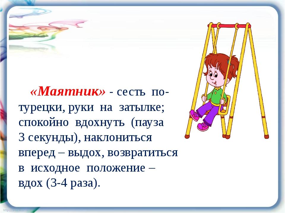 «Маятник» - сесть по-турецки, руки на затылке; спокойно вдохнуть (пауза 3 се...
