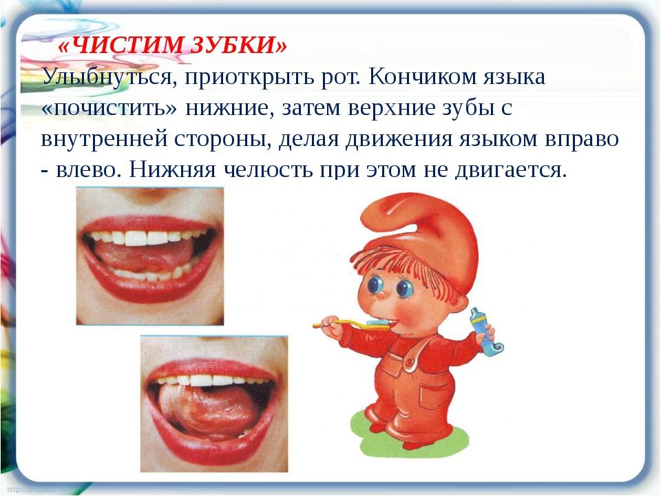 «ЧИСТИМ ЗУБКИ» Улыбнуться, приоткрыть рот. Кончиком языка «почистить» нижние,...