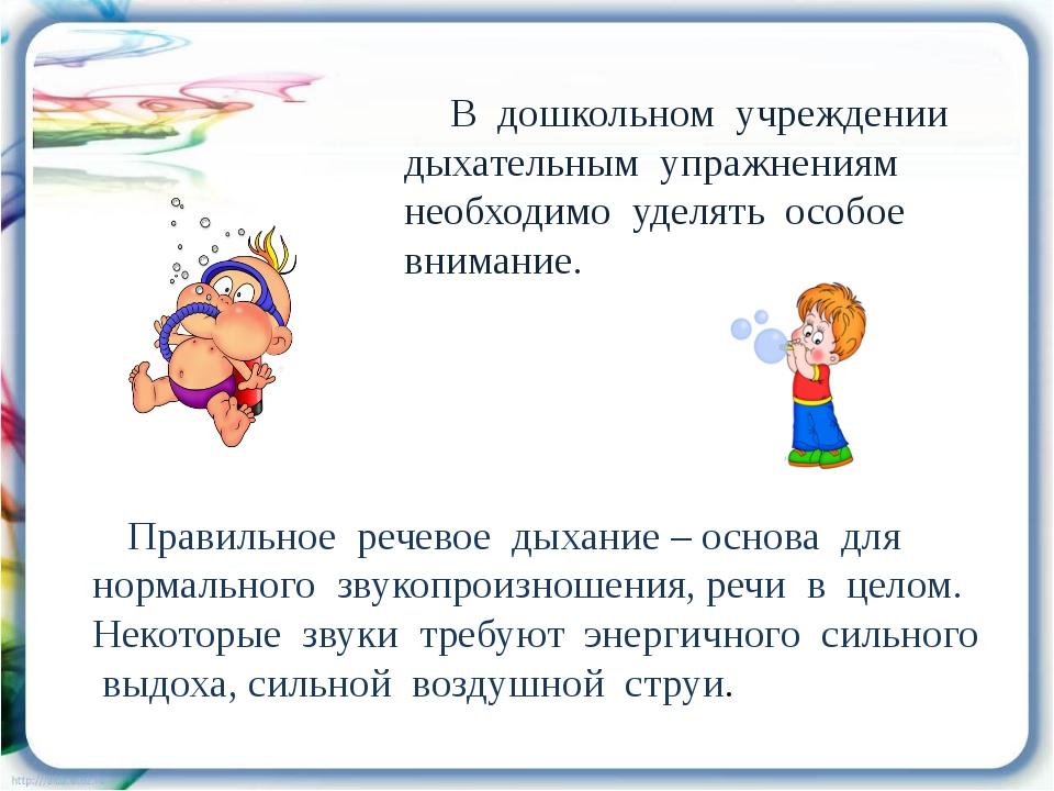 В дошкольном учреждении дыхательным упражнениям необходимо уделять особое вн...