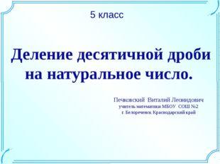 Печковский Виталий Леонидович учитель математики МБОУ СОШ №2 г. Белореченск К
