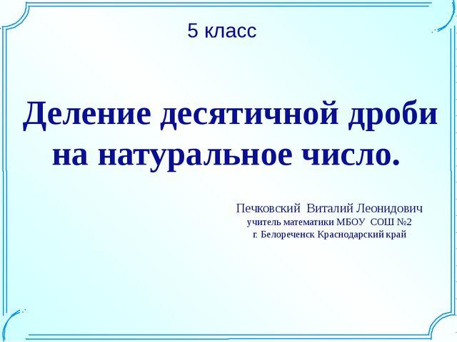 Печковский Виталий Леонидович учитель математики МБОУ СОШ №2 г. Белореченск К...
