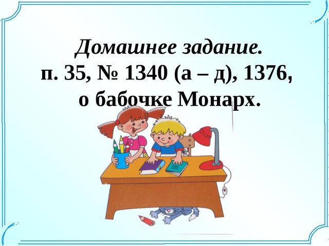 Домашнее задание. п. 35, № 1340 (а – д), 1376, о бабочке Монарх.
