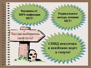 СПИД неизлечим и неизбежно ведёт к смерти! Вакцины от ВИЧ-инфекции НЕТ! Радик