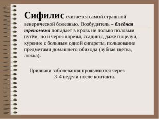 Сифилис считается самой страшной венерической болезнью. Возбудитель – бледная
