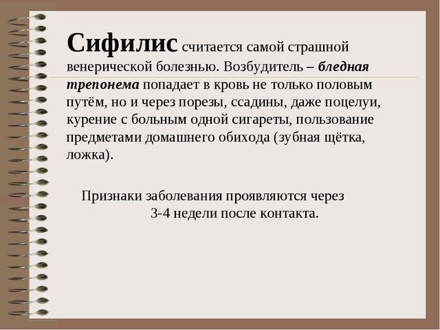 Сифилис считается самой страшной венерической болезнью. Возбудитель – бледная...