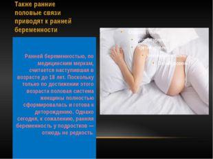 Также ранние половые связи приводят к ранней беременности Ранней беременность