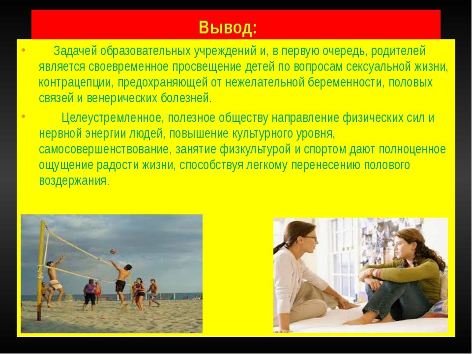 Вывод: Задачей образовательных учреждений и, в первую очередь, родителей явл...