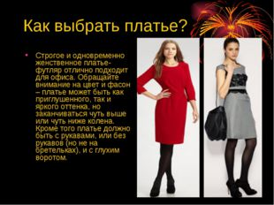 Как выбрать платье? Строгое и одновременно женственное платье-футляр отлично