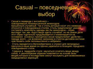 Casual – повседневный выбор Casual в переводе с английского – повседневный,ле