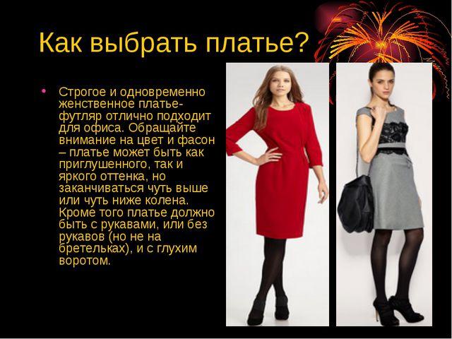 Как выбрать платье? Строгое и одновременно женственное платье-футляр отлично...