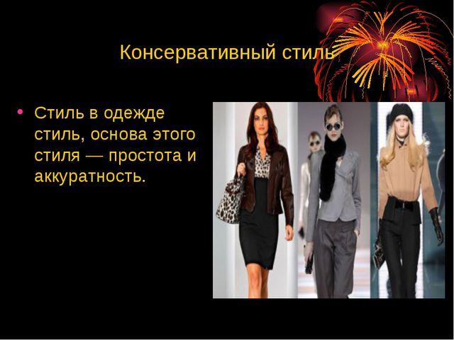 Консервативный стиль Cтиль в одежде стиль, основа этого стиля — простота и ак...