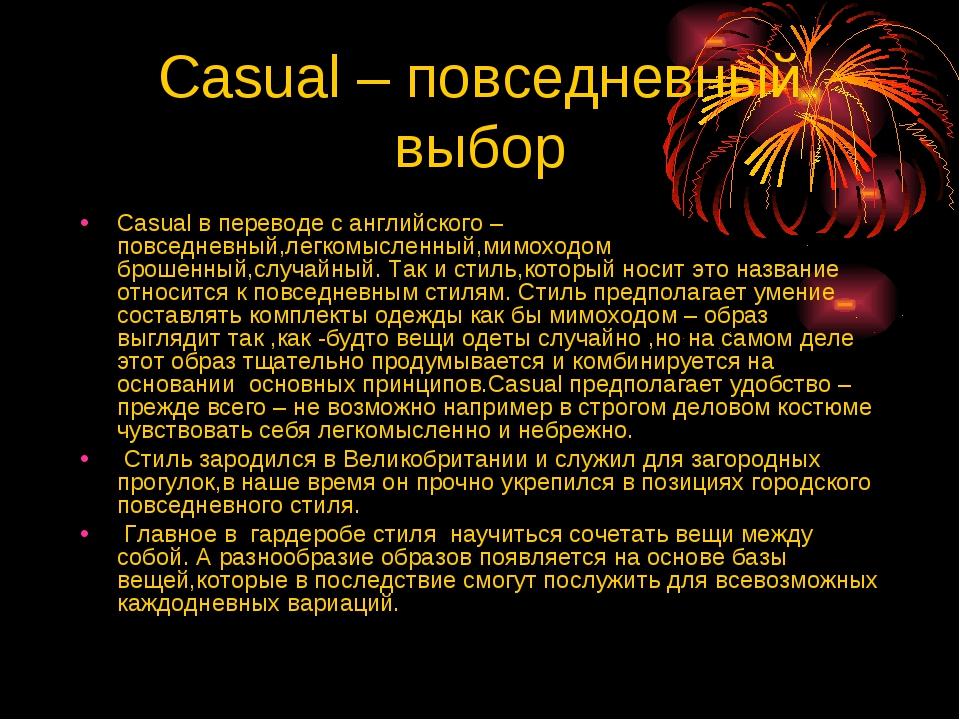 Casual – повседневный выбор Casual в переводе с английского – повседневный,ле...