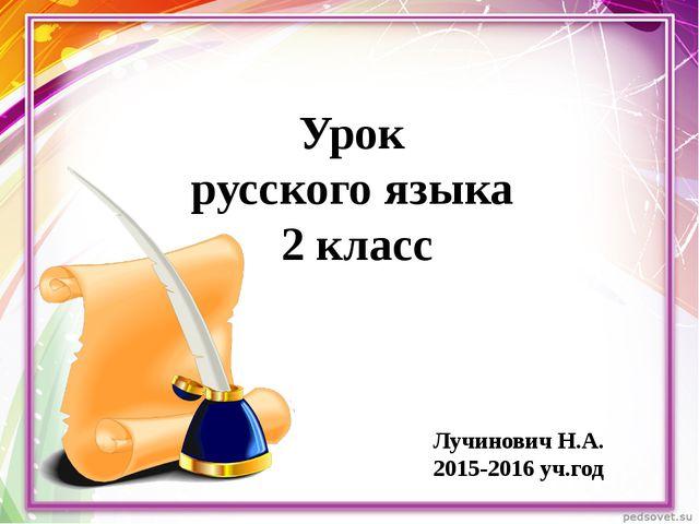 Урок русского языка 2 класс Лучинович Н.А. 2015-2016 уч.год