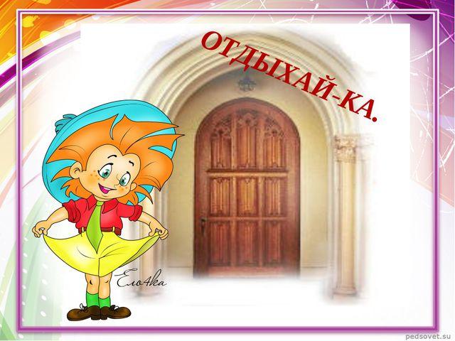 ОТДЫХАЙ-КА.