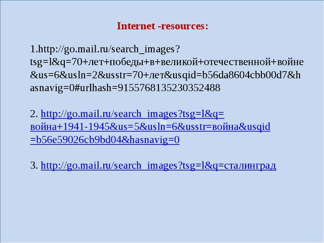 Ли Internet -resources: 1.http://go.mail.ru/search_images?tsg=l&q=70+лет+побе...