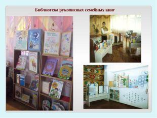 Библиотека рукописных семейных книг