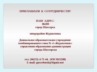 ПРИГЛАШАЕМ К СОТРУДНИЧЕСТВУ НАШ АДРЕС: 86200 город Шахтерск микрорайон Журавл