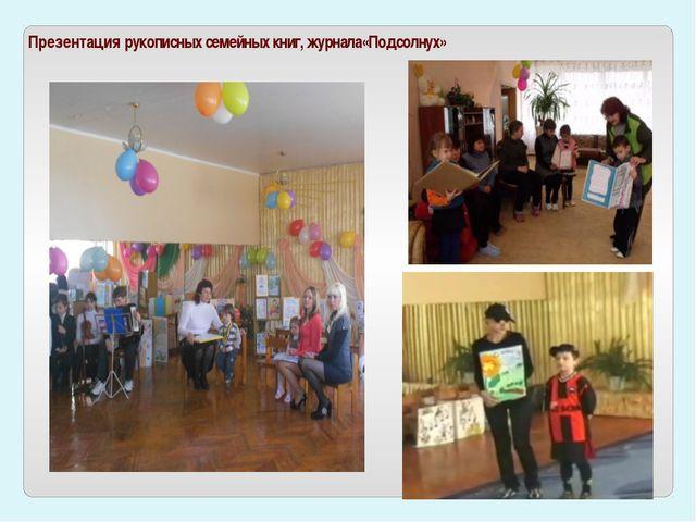 Презентация рукописных семейных книг, журнала«Подсолнух»