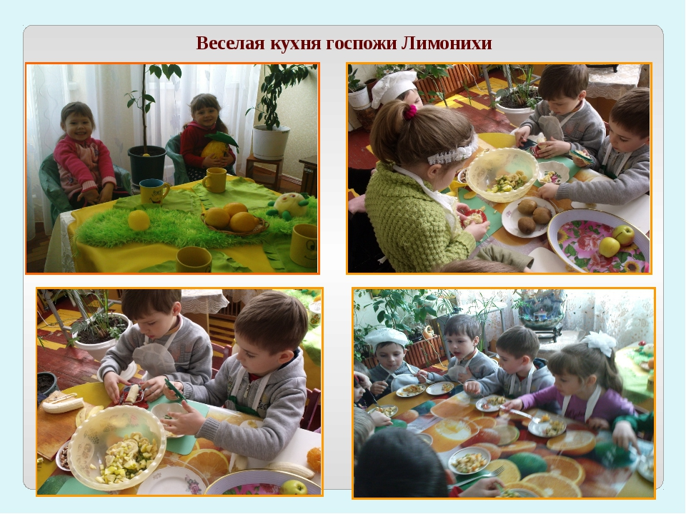 Веселая кухня госпожи Лимонихи