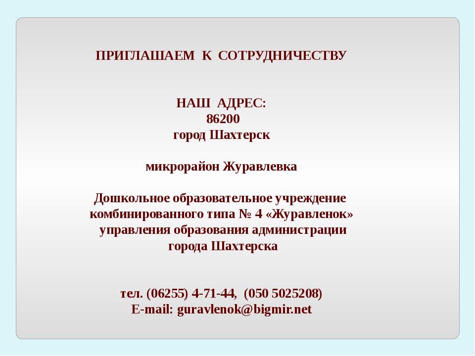 ПРИГЛАШАЕМ К СОТРУДНИЧЕСТВУ НАШ АДРЕС: 86200 город Шахтерск микрорайон Журавл...