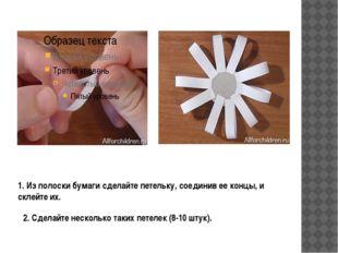 1. Из полоски бумаги сделайте петельку, соединив ее концы, и склейте их. 2.
