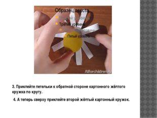3. Приклейте петельки к обратной стороне картонного жёлтого кружка по кругу.