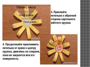 по кругу. 3. Приклейте петельки к обратной стороне картонного жёлтого кружка