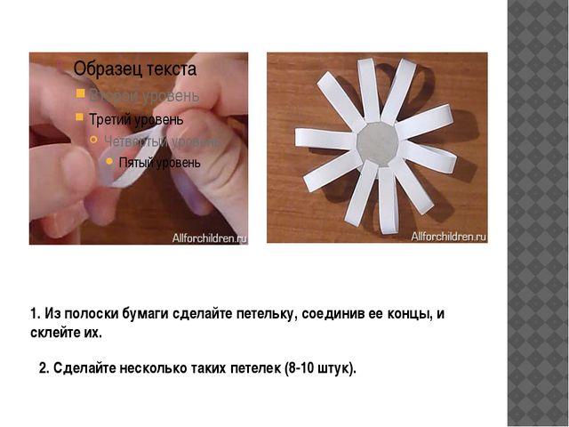 1. Из полоски бумаги сделайте петельку, соединив ее концы, и склейте их. 2....