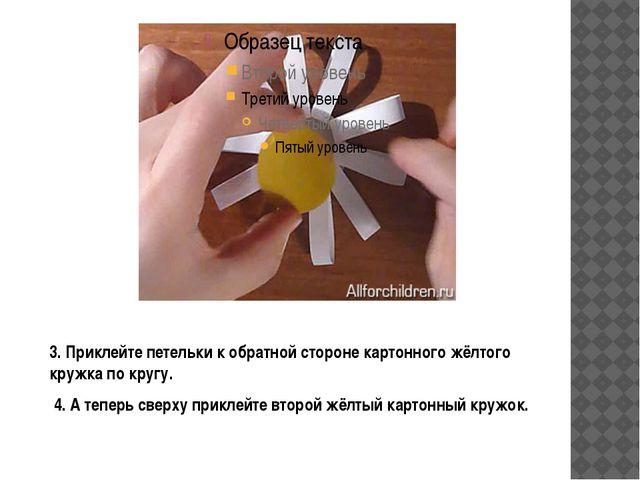 3. Приклейте петельки к обратной стороне картонного жёлтого кружка по кругу....