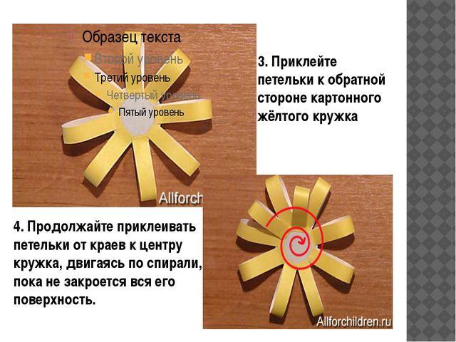 по кругу. 3. Приклейте петельки к обратной стороне картонного жёлтого кружка...