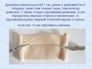 Душегрея (зипун) высотой 7 см, длина в зависимости от толщины ткани (чем тон