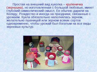 Простая на внешний вид куколка – крупеничка (зернушка), но изготовленная с