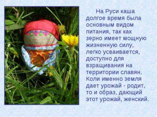 На Руси каша долгое время была основным видом питания, так как зерно имеет