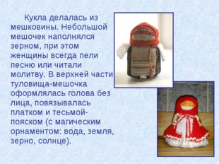Кукла делалась из мешковины. Небольшой мешочек наполнялся зерном, при этом