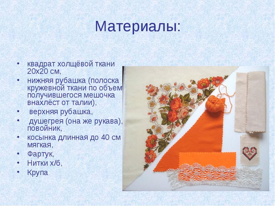 Материалы: квадрат холщёвой ткани 20х20 см, нижняя рубашка (полоска кружевной...