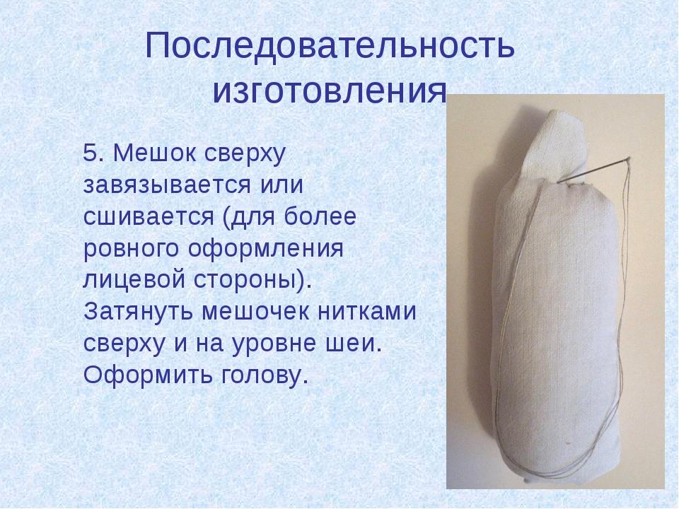 Последовательность изготовления 5. Мешок сверху завязывается или сшивается (...