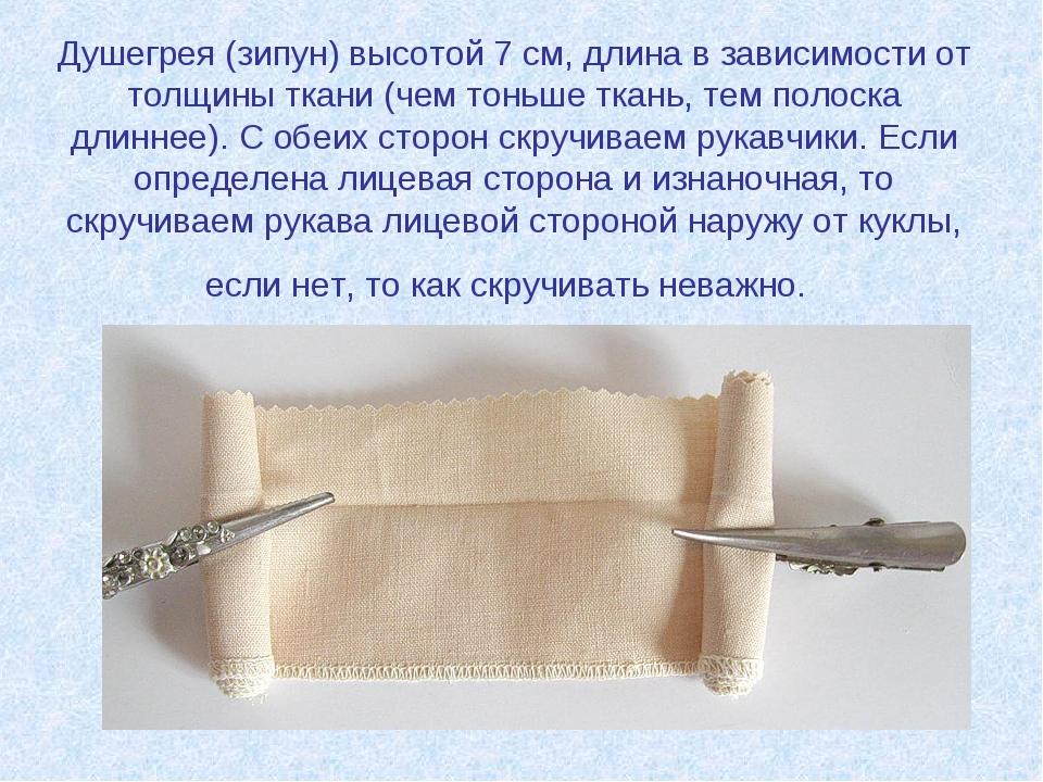 Душегрея (зипун) высотой 7 см, длина в зависимости от толщины ткани (чем тон...