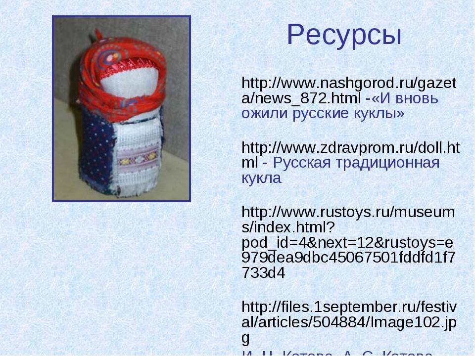 Ресурсы http://www.nashgorod.ru/gazeta/news_872.html -«И вновь ожили русские...