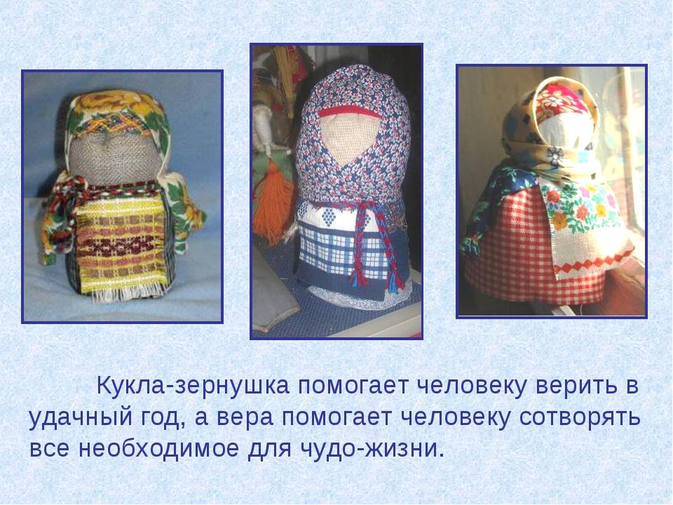 Кукла-зернушка помогает человеку верить в удачный год, а вера помогает челов...