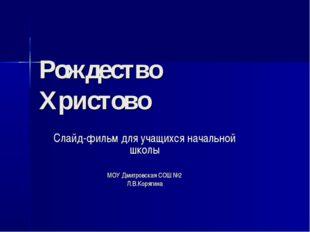 Рождество Христово Слайд-фильм для учащихся начальной школы МОУ Дмитровская С
