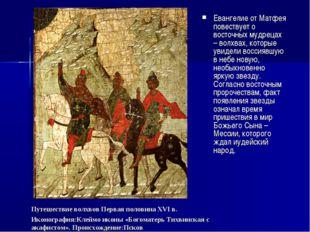 Путешествие волхвов Первая половина XVI в. Иконография:Клеймо иконы «Богомате